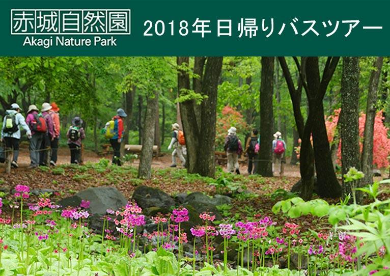 2018年日帰りバスツアー 赤城自然園