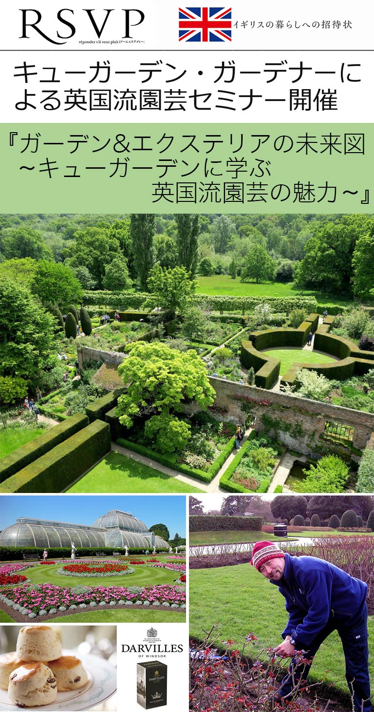 2019年7月3日 キューガーデン・ガーデナーによる英国流園芸セミナー開催 『ガーデン&エクステリアの未来図~キューガーデンに学ぶ英国流園芸の魅力~』講師:舘林正也