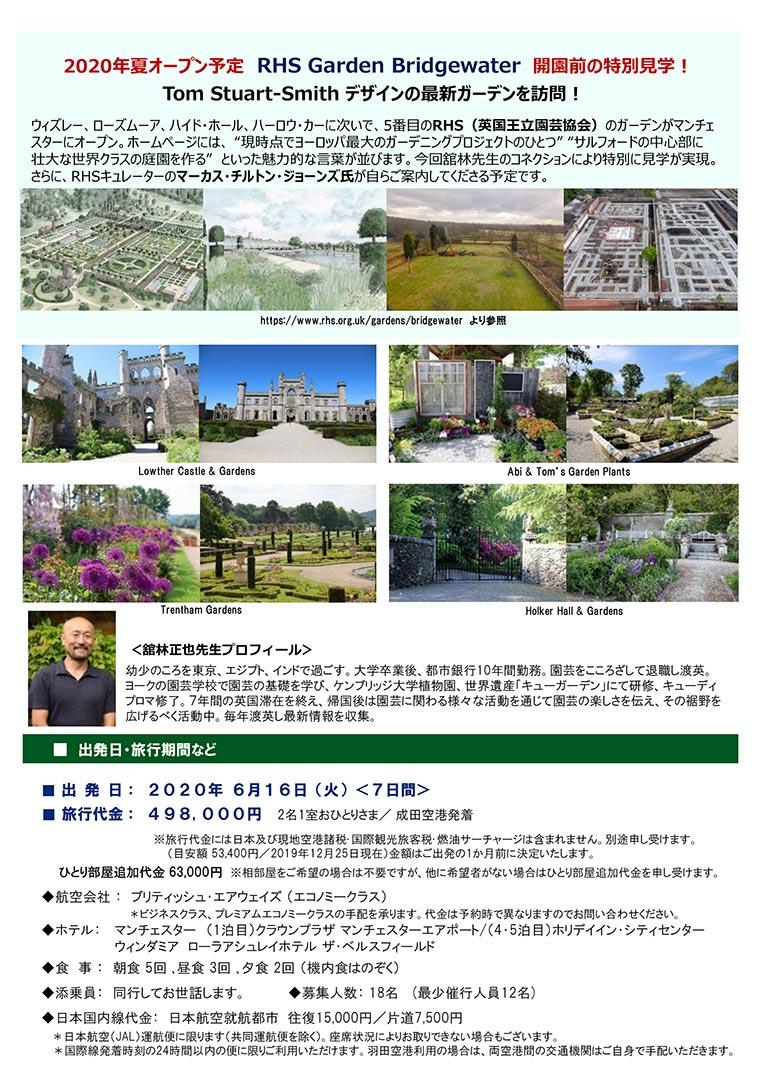 2020年6月16日~22日キューディプロマ修了舘林正也先生と行く英国ガーデンツアー英国王立園芸協会(RHS)の最新ガーデン&憧れの有名デザイナーの名庭をめぐる旅(7日間)